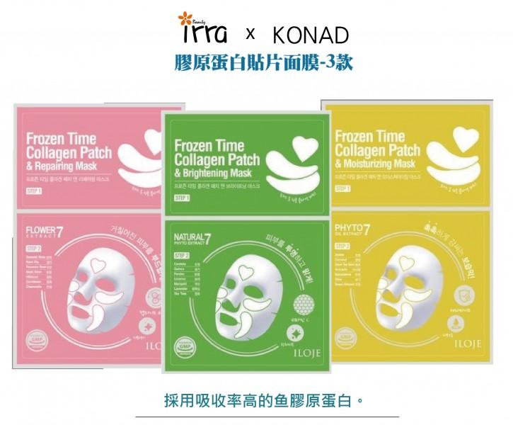 KONAD-愛潤芝膠原蛋白貼面膜-三款